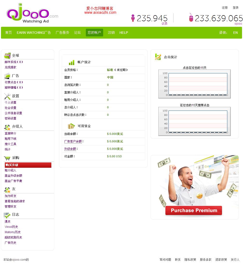 ojooo账户中心中文翻译截图