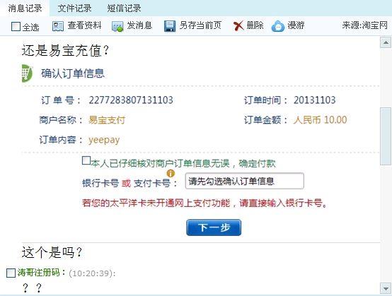 爱小志被骗10元经过以及呼吁大家谨防被骗05.jpg