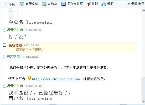 爱小志被骗10元经过以及呼吁大家谨防被骗07.jpg