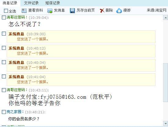 爱小志被骗10元经过以及呼吁大家谨防被骗09.jpg