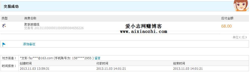 聚享游提现2013.11.3.jpg