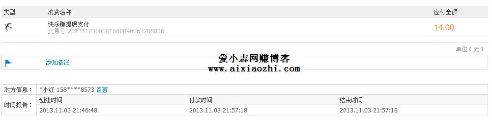 快乐赚提现支付2013.11.3.jpg