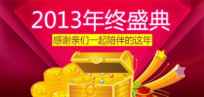 快乐赚2013年终盛典02.jpg
