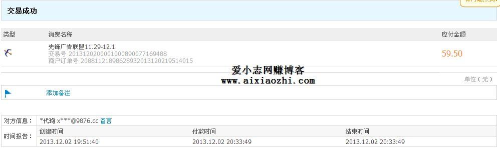 2013年12月2日先锋广告联盟收款59.5元.jpg