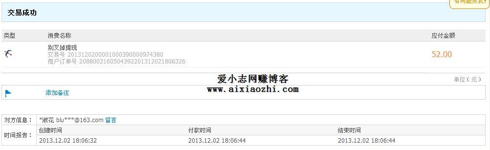 2013年12月2日别叉掉收款52元.jpg