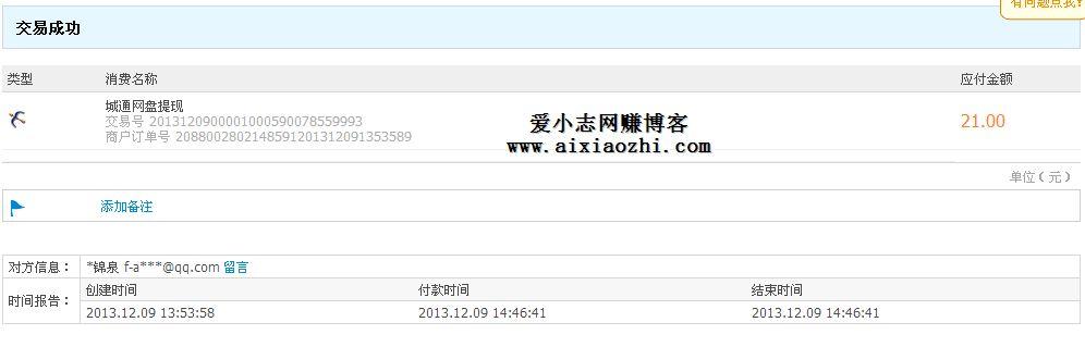 城通网盘2013.12.09.jpg