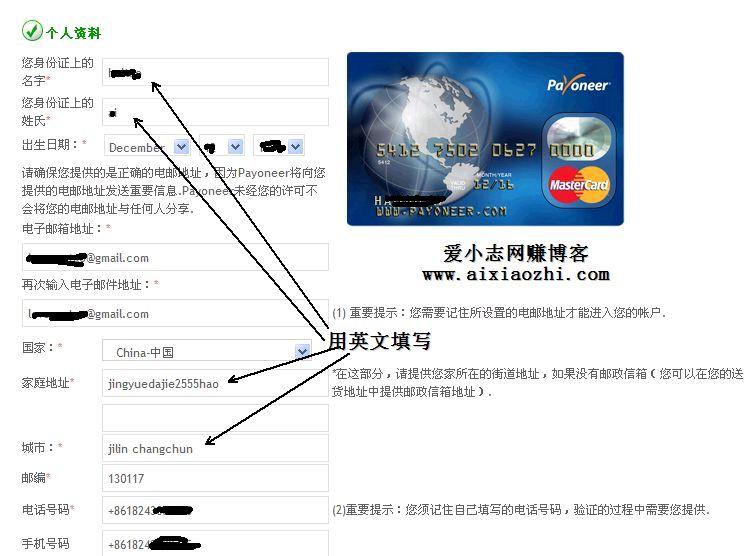 payoneer注册教程.jpg
