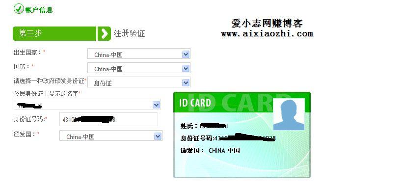 payoneer注册教程04.jpg