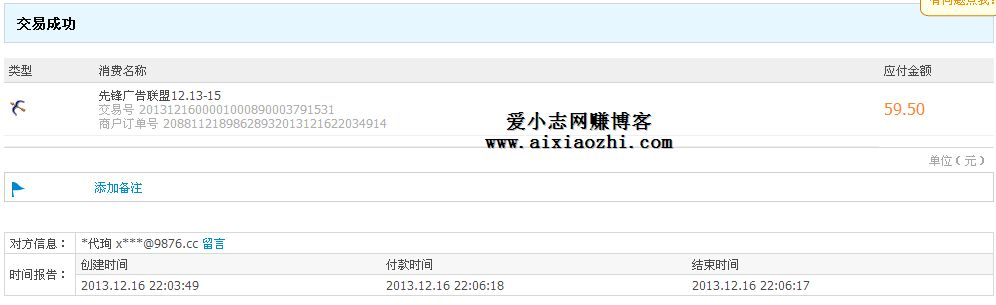2013.12.16先锋广告联盟.jpg
