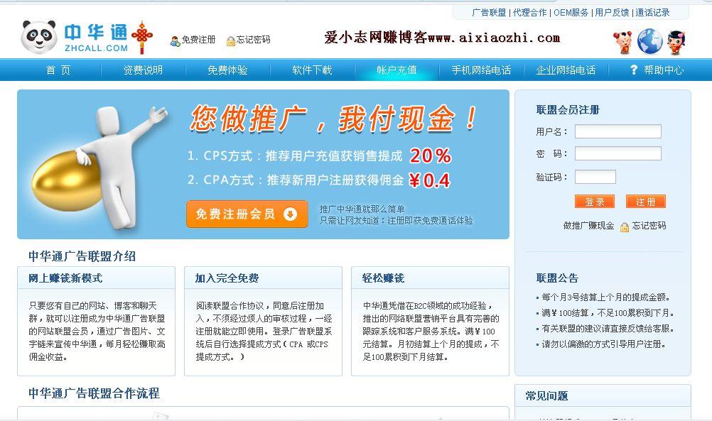 中华通广告联盟:网络电话广告联盟