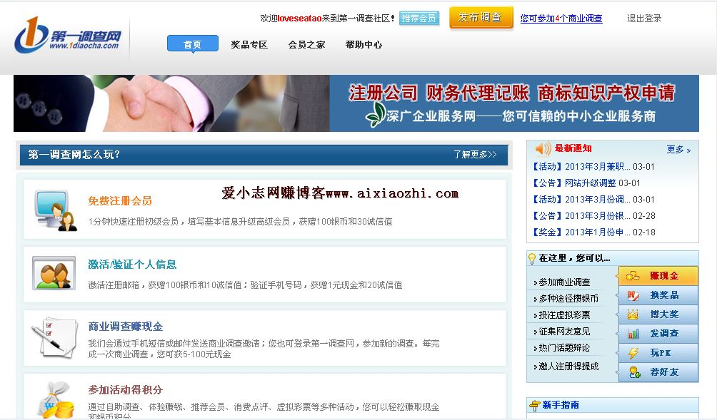 第一调查网:中国最大的调查赚钱网站