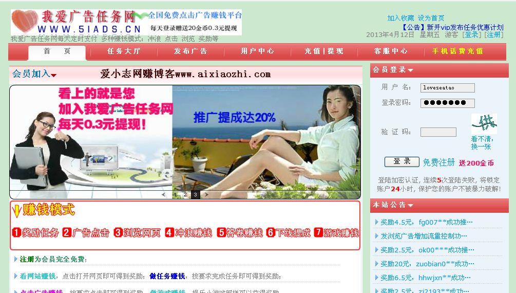 广告任务网浏览广告和点击广告赚钱操作教程