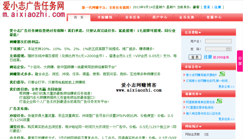 爱小志广告任务网程序源码V1.0正式版