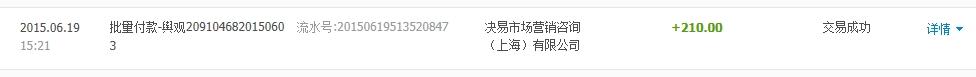 YouGov舆观调查网再次提现210元
