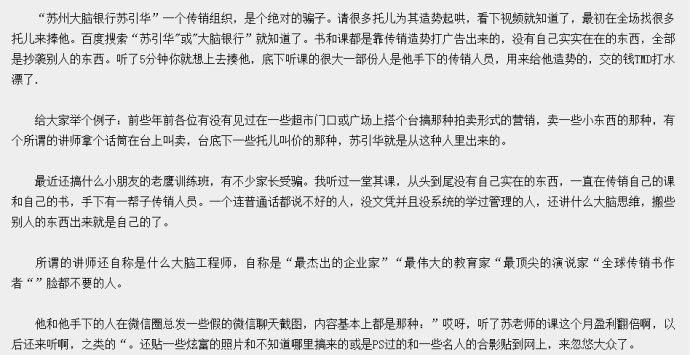 独家解密网络培训的骗局——王通、懂懂、王紫杰、久久蒋辉、刘克亚等人是骗子吗? (18).jpg